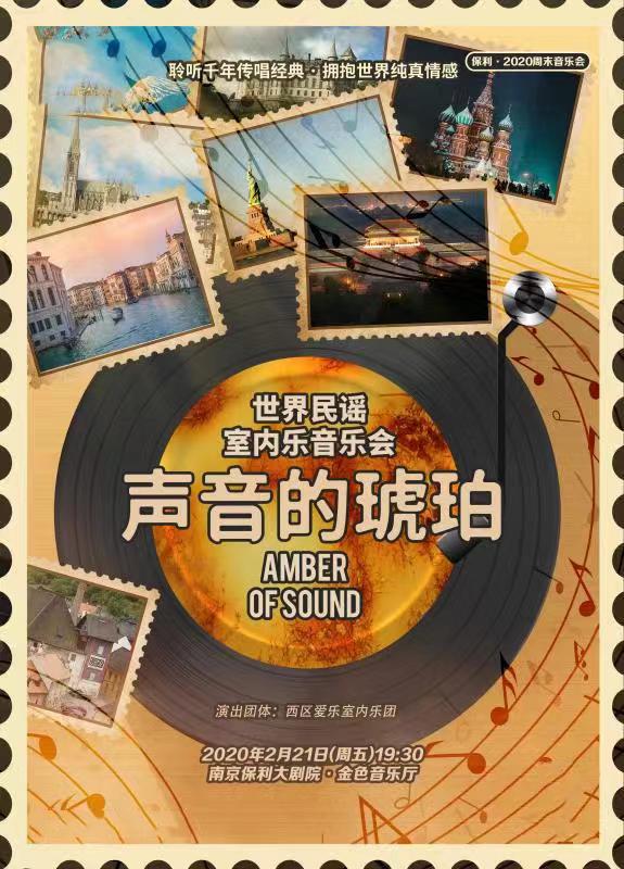 世界民谣室内乐音乐会南京站