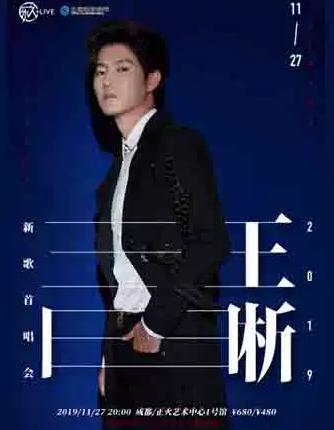 【成都】王晰新歌首唱会