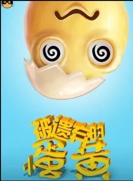 爆笑亲子儿童剧《被遗弃的小蛋黄之零点大暴走》-苏州站