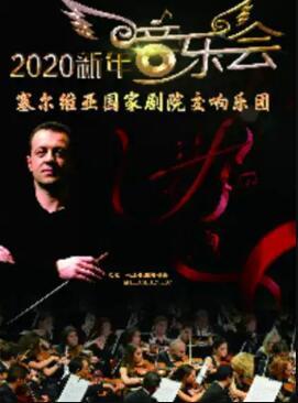 【滨州】塞尔维亚国家剧院交响乐团2020年新年音乐会
