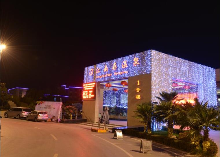 江南春温泉度假中心(门票+票价+多少钱)