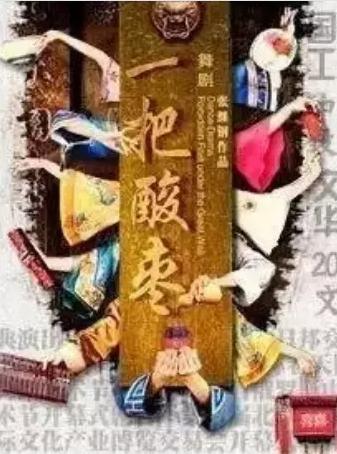 【石家庄】大型原创民族舞剧《一把酸枣》