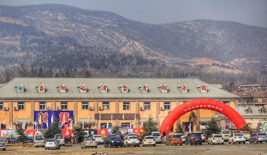 2019焦作当阳峪滑雪场开放时间、地址、攻略