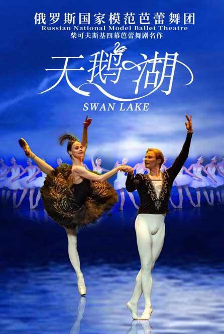 俄�_斯��家模范芭蕾舞�F《天�Z湖》北京站