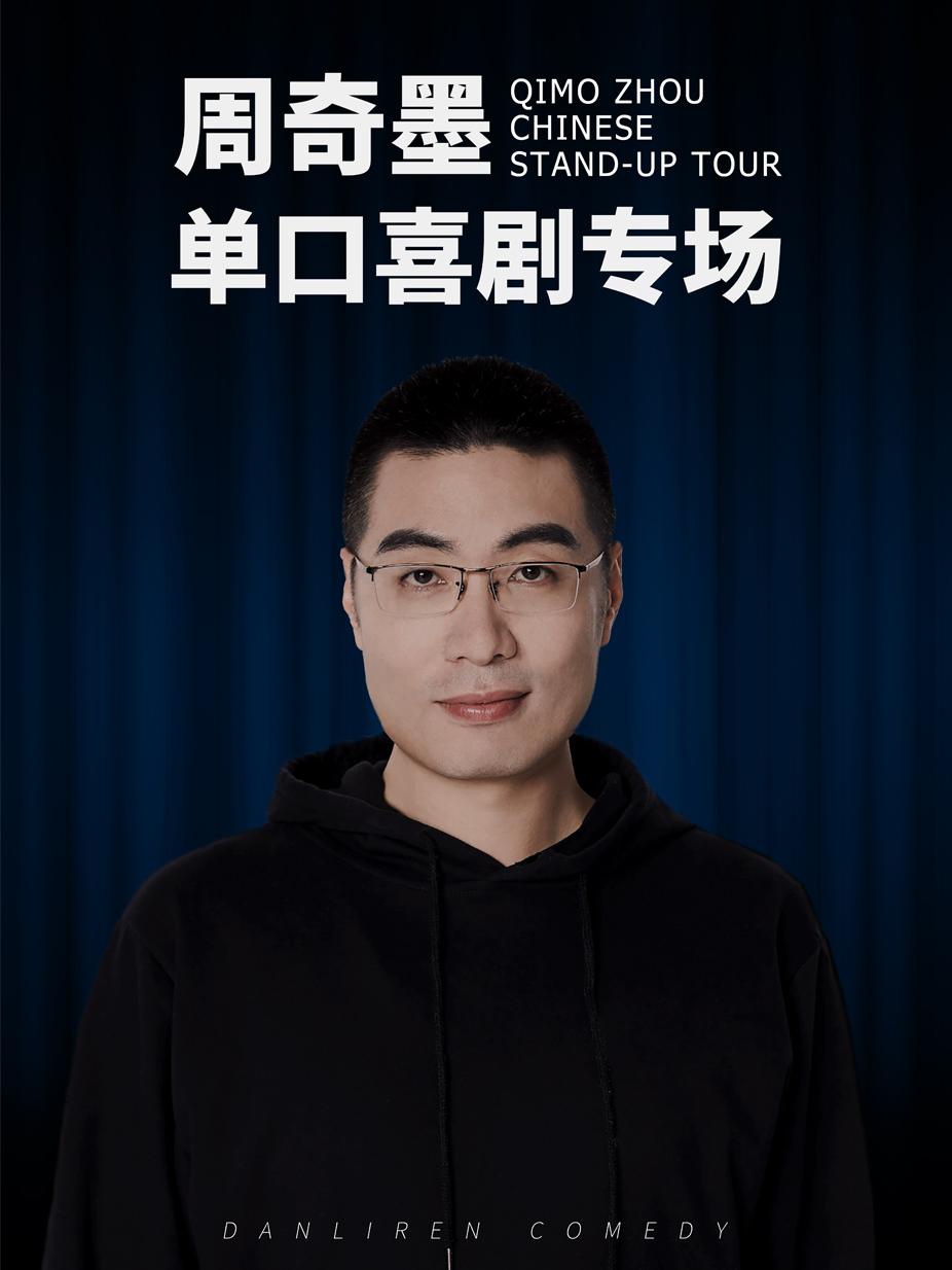 《周奇墨单口喜剧专场》重庆站