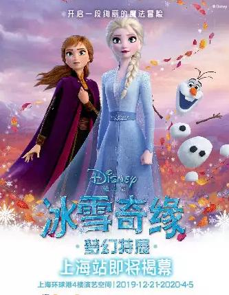 【上海】冰雪奇缘:梦幻特展――开启一段绚丽的魔法冒险