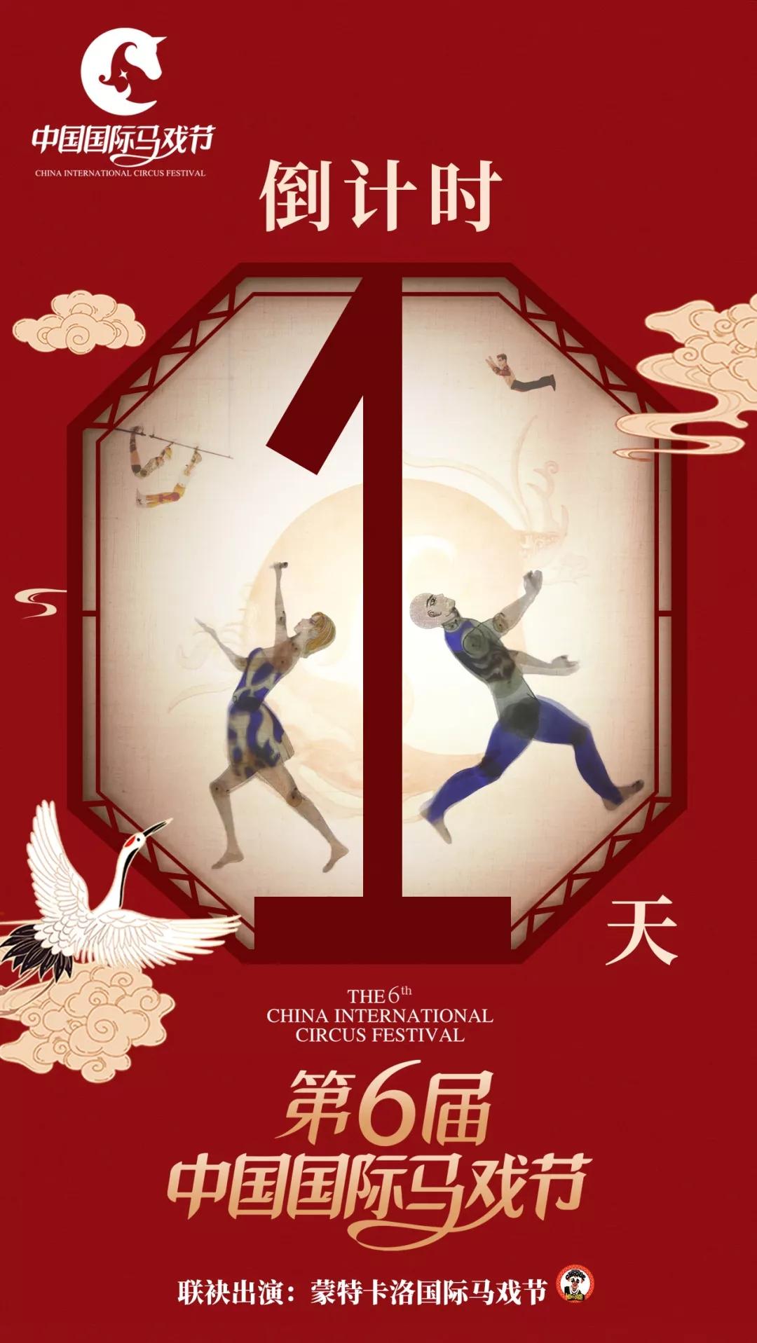 倒计时1天!第六届中国国际马戏节即将如期而至