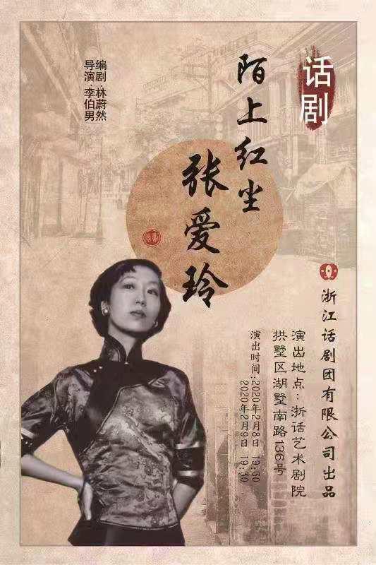 话剧《陌上红尘张爱玲》杭州站