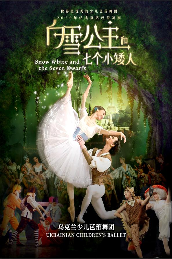 【呼和浩特】乌克兰儿童芭蕾舞《白雪公主和七个小矮人》