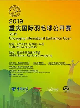2019重庆国际羽毛球公开赛