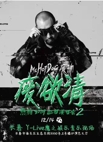 """MCHotDog热狗2019""""废欲清""""全国巡演-长春站"""