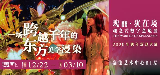 【北京】「瑰丽・犹在境」观念式数字意境展 The Worlds of Splendors