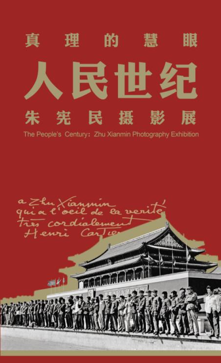【长沙】人民世纪:朱宪民摄影展