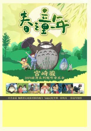 宫崎骏动漫视听音乐会系列春之童年南京站