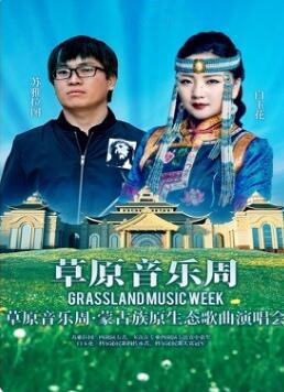 草原音乐周――蒙古族原生态歌曲演唱会-陵水站