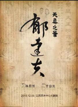 浙江话剧团《郁达夫―天真之笔》-南昌站