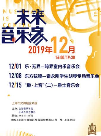 霍永刚学生胡琴专场音乐会上海站