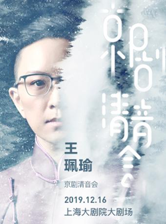 王��瑜京剧清音会上海站