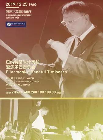 【沈阳】巴纳特蒂米什瓦拉爱乐乐团音乐会