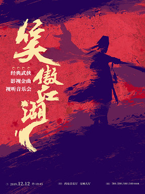 《笑傲江湖》经典武侠影视金曲视听音乐会西安站