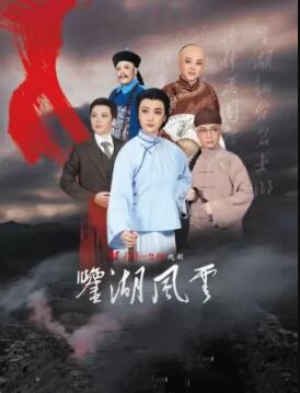越剧《鉴湖风云》-南昌站