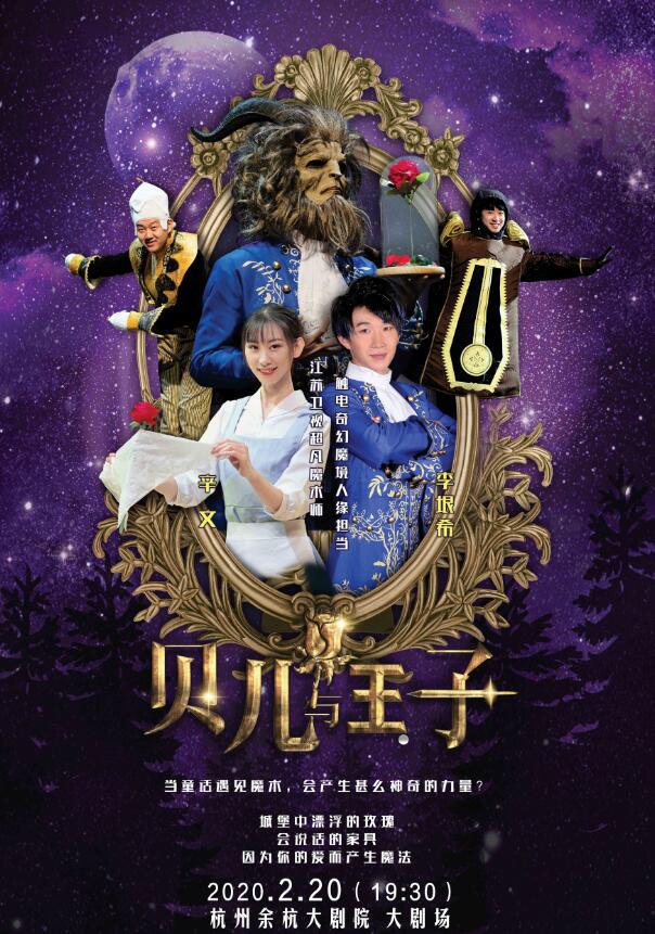 魔术秀《贝儿与王子之新年派对》杭州站