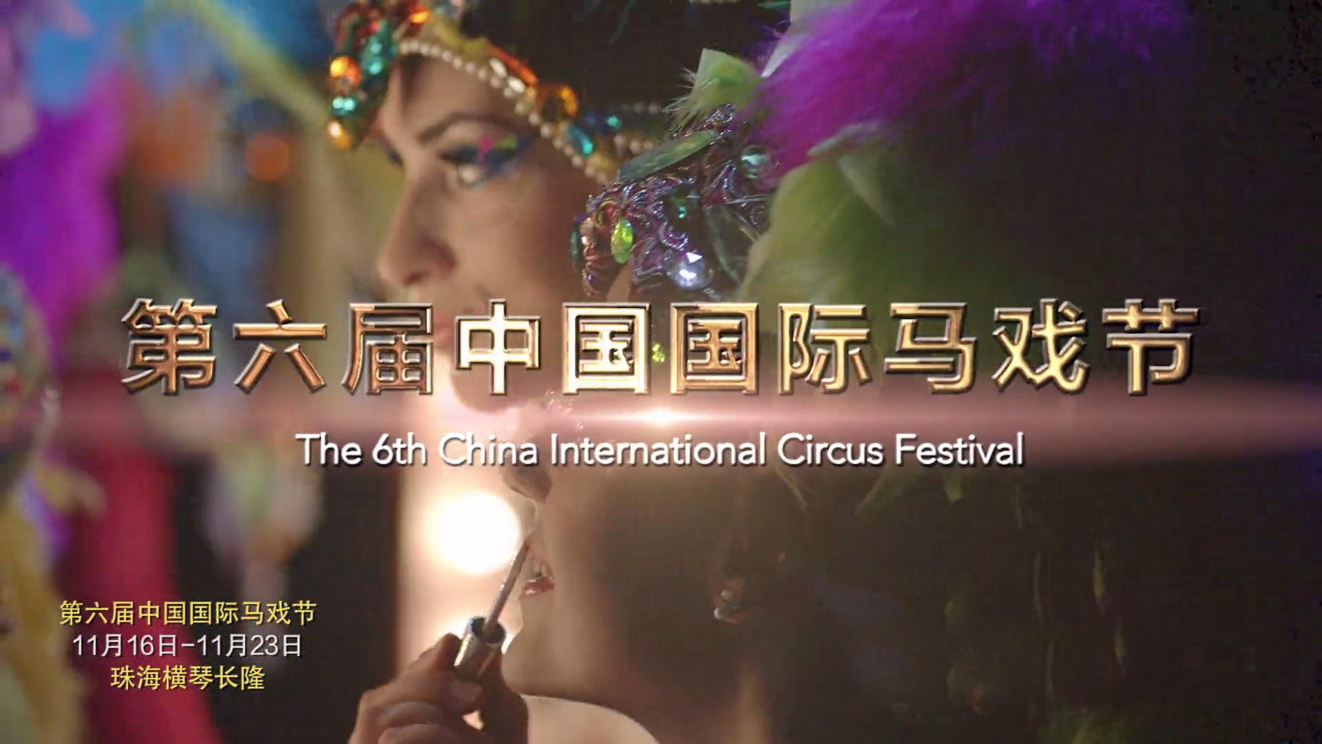 第六届中国国际马戏节在珠海长隆正式开幕