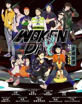 活死人2019-2020 WokenDay 巡演 西安站