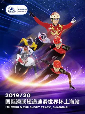 国际滑联短道速滑世界杯上海站
