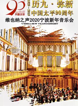 维也纳之声新年音乐会宁波站