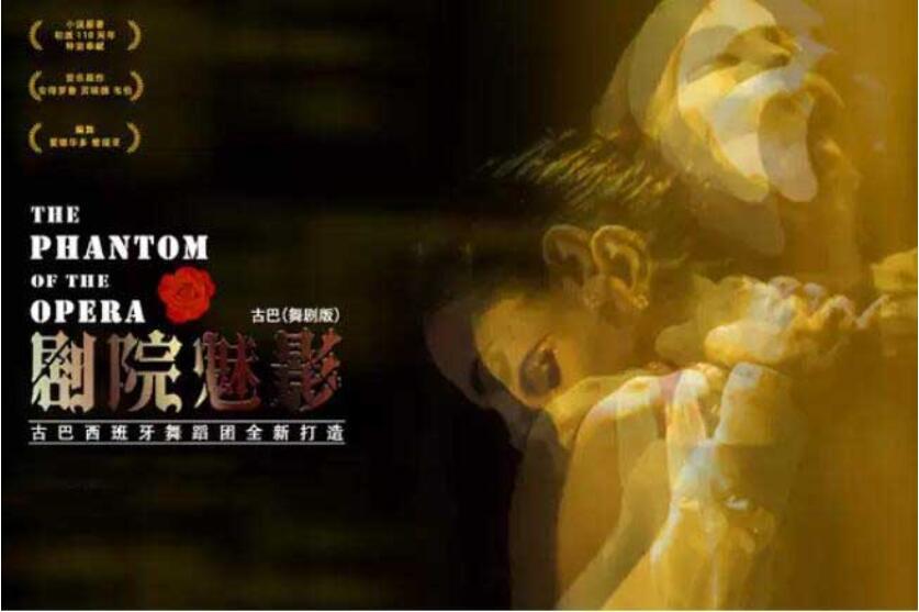 《剧院魅影》广州演出门票