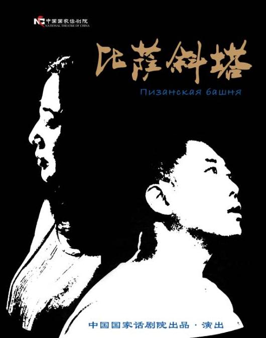 2019话剧《比萨斜塔》北京站演出详情及门票价格