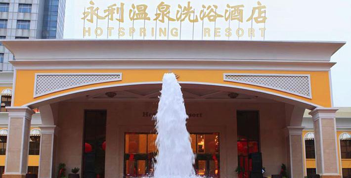 郑州永利温泉