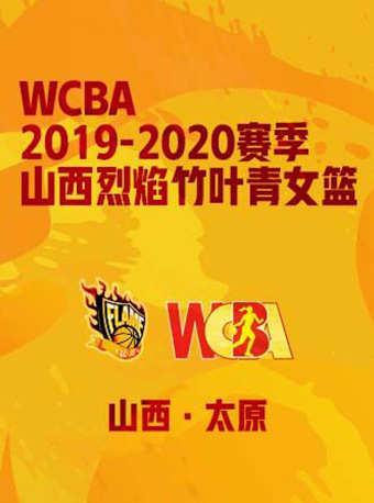 2019-2020赛季WCBA山西烈焰竹叶青女篮太原站