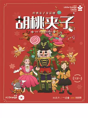 【宜昌】【小橙堡】经典亲子童话剧《胡桃夹子》-宜昌站
