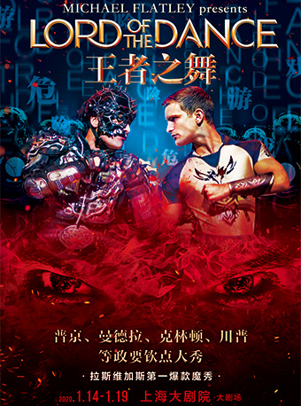 迈克尔・弗莱利《王者之舞》上海站