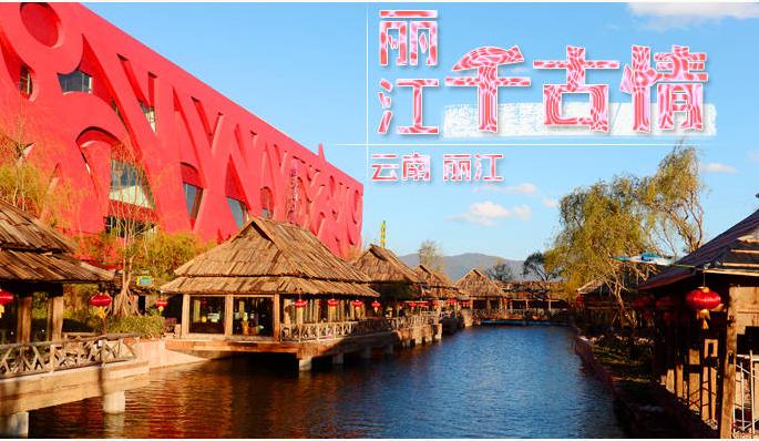 2019丽江宋城旅游景区介绍、丽江千古情演出门票(附交通攻略+购票链接)
