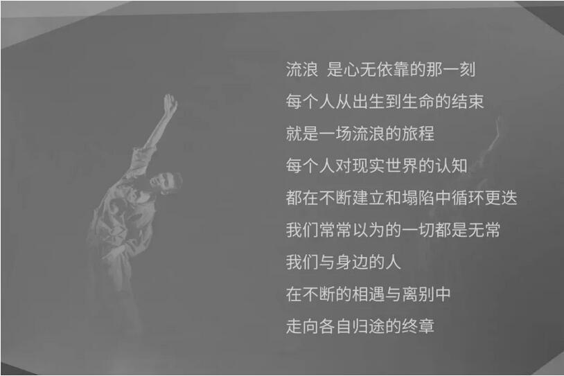 《流浪》重庆演出门票