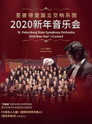 圣彼得堡国立交响乐团2020新年音乐会滨州站