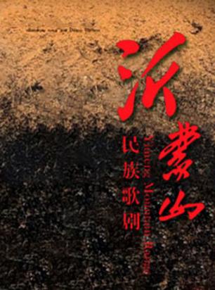 大型民族歌剧《沂蒙山》滨州站
