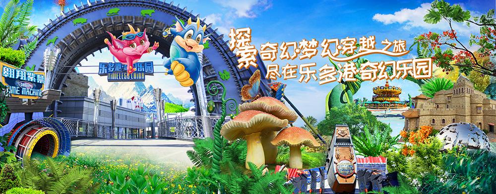 北京乐多港奇幻乐园攻略、乐多港奇幻乐园门票、门票价格