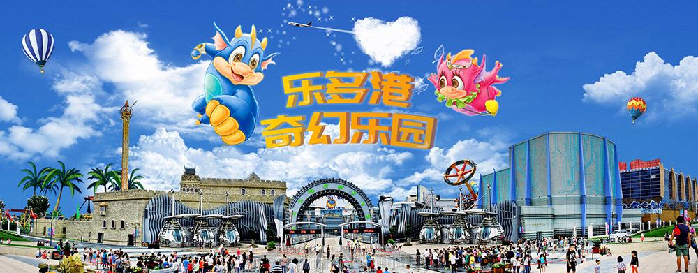 北京乐多港奇幻乐园游玩攻略(总览图+开闭园时间+游玩路线)一览