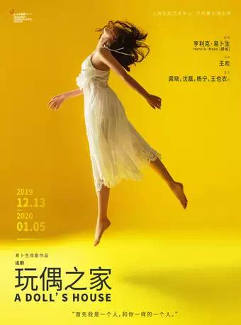 话剧 《玩偶之家》上海站