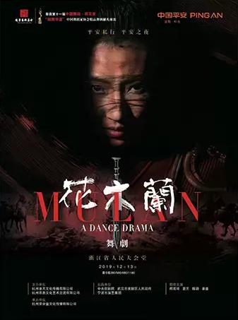 大型舞剧《花木兰》杭州站