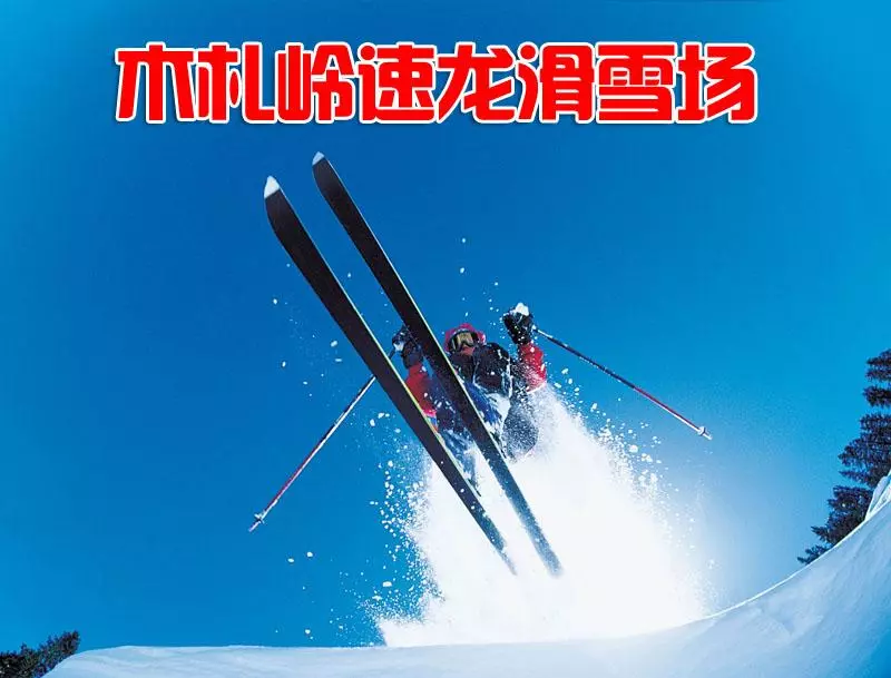 木扎岭速龙滑雪场