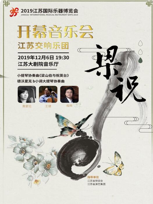 黄蒙拉、王健与江苏交响乐团南京音乐会