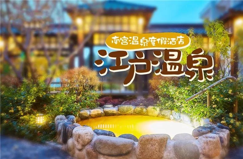 南宫江户温泉