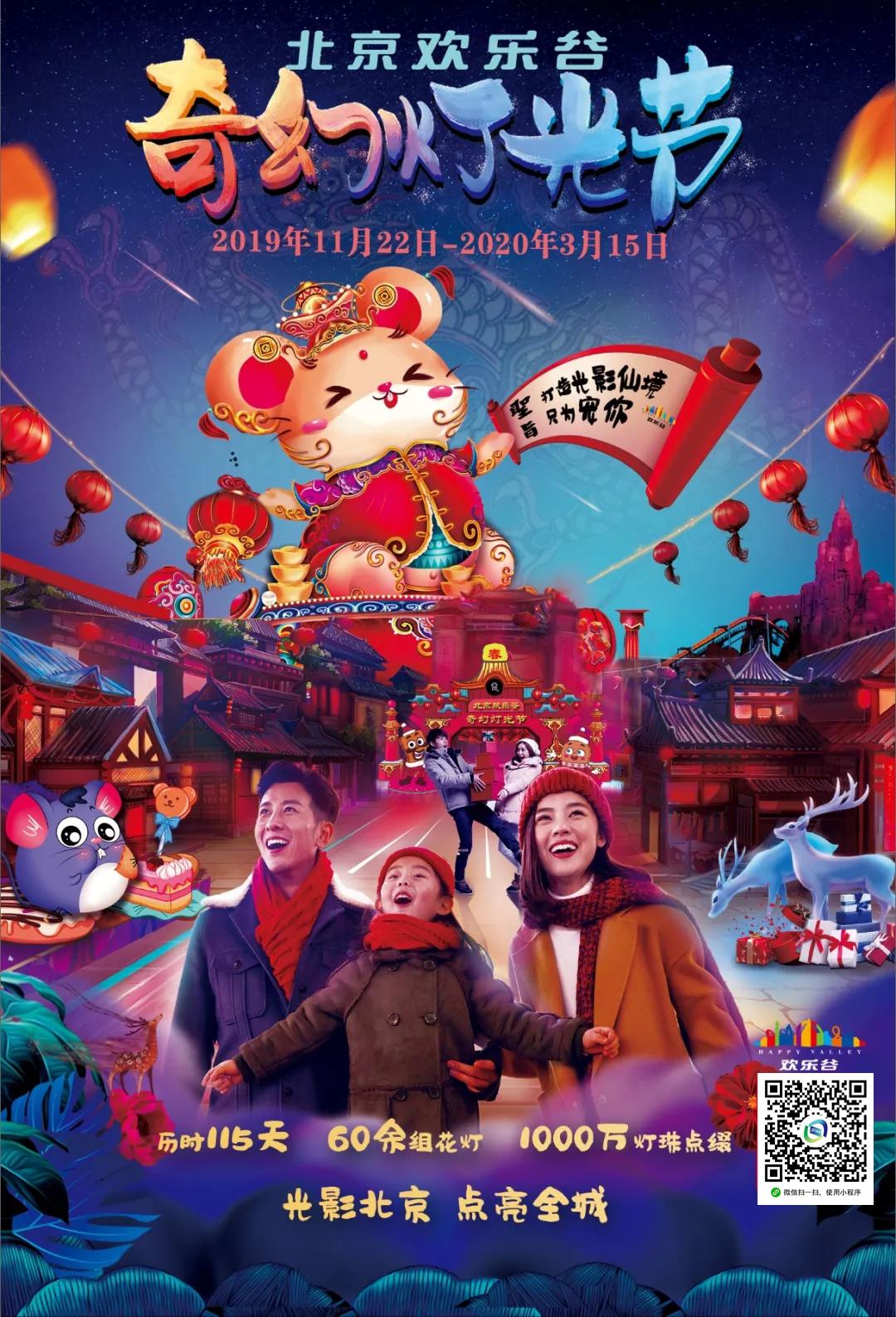 光影北京,点亮全城!北京欢乐谷奇幻灯光节尝鲜体验优惠