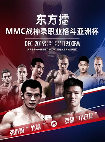 MMC战神录职业格斗亚洲杯东方站