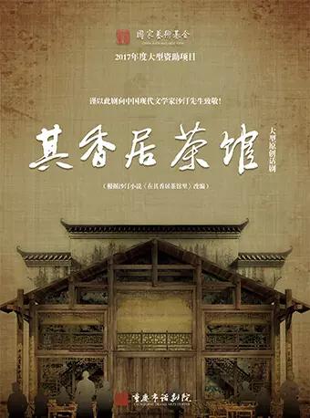 话剧《其香居茶馆》重庆站